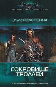 Ольга Голотвина -Сокровище троллей