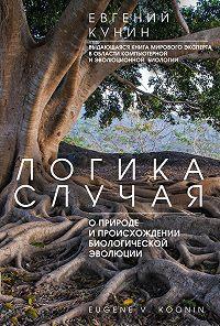 Евгений Кунин -Логика случая. О природе и происхождении биологической эволюции