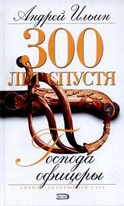 Андрей Ильин -Господа офицеры