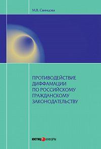 Мария Свинцова - Противодействие диффамации по российскому гражданскому законодательству
