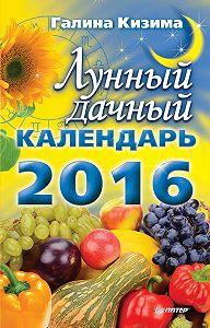 Галина Кизима -Лунный дачный календарь на 2016 год