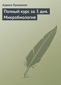 Аурика Луковкина -Полный курс за 3 дня. Микробиология