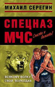 Михаил Серегин -Всякому волку свой волкодав
