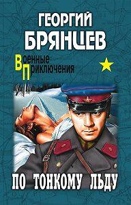Георгий Брянцев -По тонкому льду