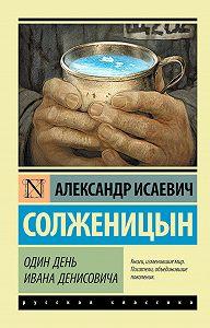 Александр Исаевич Солженицын -Один день Ивана Денисовича (сборник)