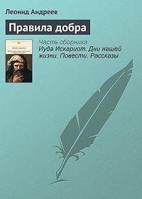 Леонид Андреев - Правила добра