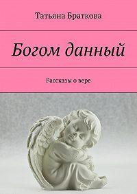 Татьяна Браткова -Богомданный. Рассказы овере
