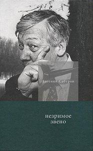 Евгений Сабуров -Незримое звено. Избранные стихотворения и поэмы