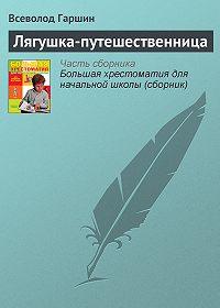 Всеволод Гаршин -Лягушка-путешественница