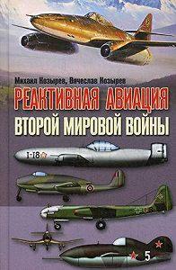 М. Е. Козырев, В. М. Козырев - Реактивная авиация Второй мировой войны