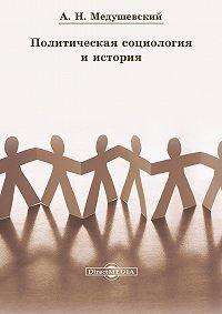 Андрей Медушевский - Политическая социология и история