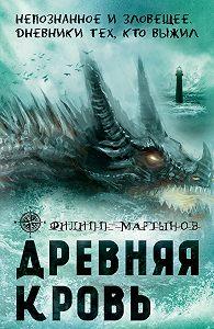 Филипп Мартынов - Древняя кровь