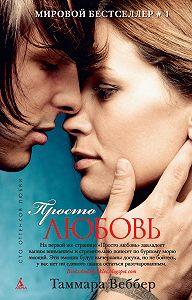 Таммара Веббер -Просто любовь