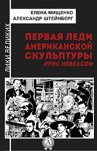 Александр Штейнберг -Первая леди американской скульптуры. Луис Невелсон