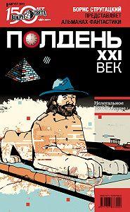 Коллектив Авторов -Полдень, XXI век (август 2011)