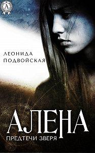 Леонида Подвойская -Алена