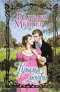 Барбара Мецгер - Крылья любви