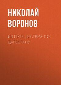 Николай Воронов -Из путешествия по Дагестану