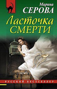 Марина Сергеевна Серова -Ласточка смерти