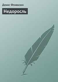 Денис Фонвизин -Недоросль