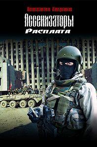 Константин Хохряков - Ассенизаторы. Расплата