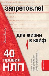 Диана Балыко - Запретов.net. 40 правил НЛП для жизни в кайф