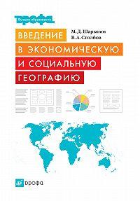 Вячеслав Алексеевич Столбов -Введение в экономическую и социальную географию