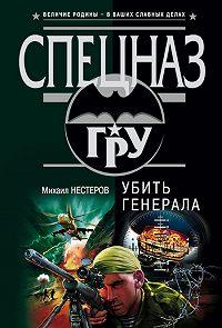 Михаил Нестеров -Убить генерала