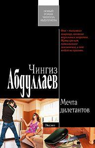 Чингиз Акифович Абдуллаев -Мечта дилетантов