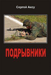 Сергей Аксу -Подрывники