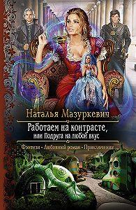 Наталья Мазуркевич - Работаем на контрасте, или Подруга на любой вкус
