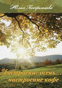 Юлия Погорельцева - Настроение осень… Настроение кофе