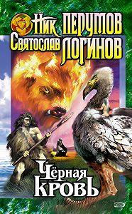 Святослав  Логинов -Черная кровь