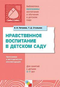 Т. Д. Стульник -Нравственное воспитание в детском саду. Программа и методические рекомендации. Для детей 2-7 лет