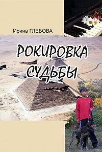Ирина Глебова -Рокировка судьбы