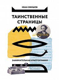 Иван Иванович Ефишов -Таинственные страницы. Занимательная криптография