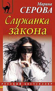 Марина Серова -Служанка закона