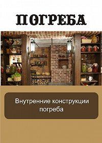 Илья Мельников -Внутренние конструкции погреба