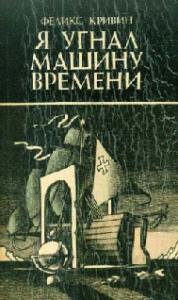 Феликс Кривин - Упрагор, или Сказание о Калашникове
