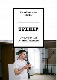 Самат Маратович Назиров -ТРЕНЕР. ОТКРОВЕНИЯ ФИТНЕС ТРЕНЕРА