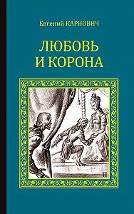 Евгений Карнович -Любовь и корона