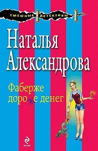 Наталья Александрова -Фаберже дороже денег