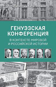 Валентин Катасонов - Генуэзская конференция в контексте мировой и российской истории
