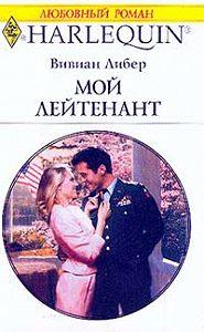 Вивиан Либер -Мой лейтенант