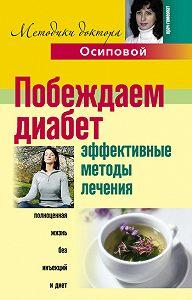 Алла Юрьевна Осипова -Побеждаем диабет. Эффективные методы лечения