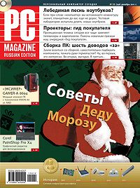 PC Magazine/RE -Журнал PC Magazine/RE №12/2011