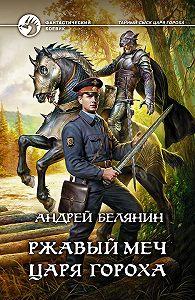 Андрей Белянин -Ржавый меч царя Гороха