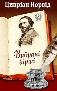 Ципріан Норвід -Вибрані вірші