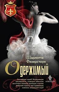 Шарлотта Физерстоун -Одержимый