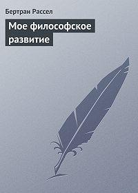 Бертран Рассел -Мое философское развитие